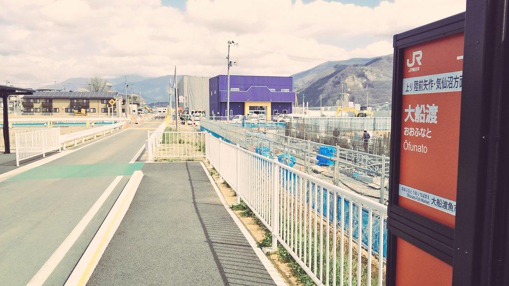 大船渡線BRTの大船渡駅にて