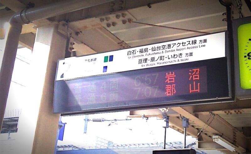 長町駅の時刻表
