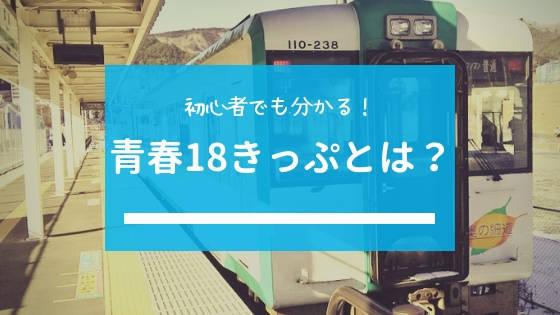 青春18きっぷとは?