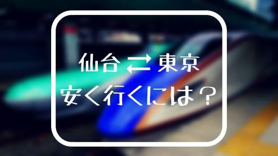仙台と東京を格安で移動する方法