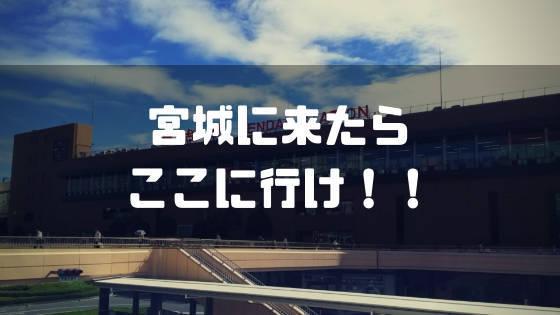 宮城県の途中下車してほしい駅