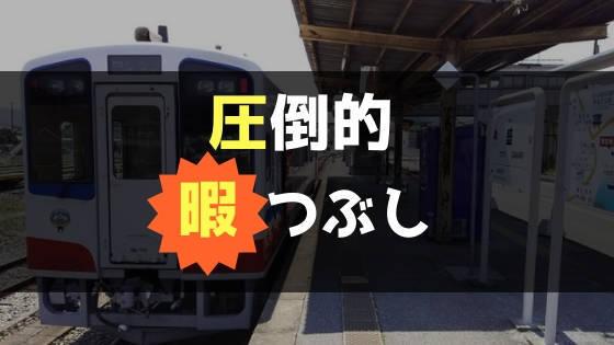 電車内での暇つぶしの方法