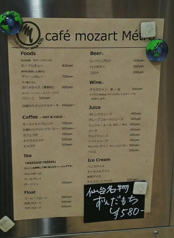 カフェモーツァルトのメニュー