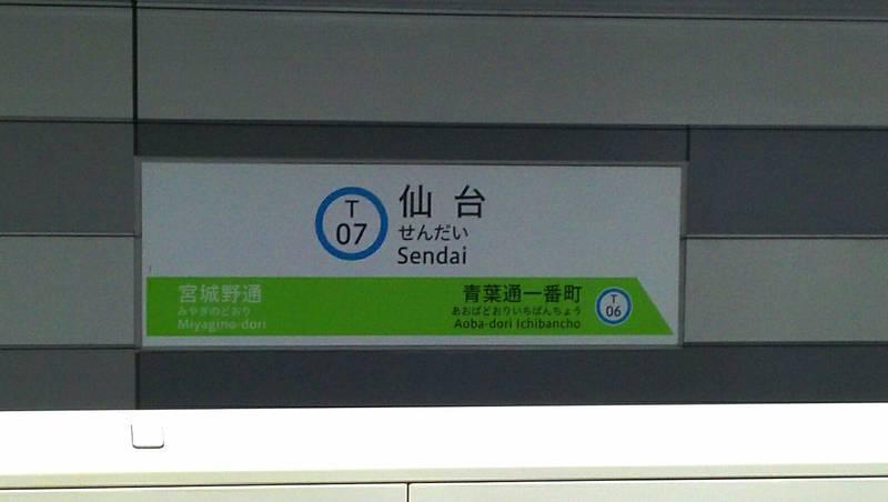 東西線の仙台駅