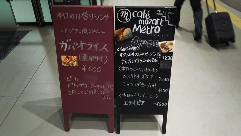 カフェ モーツァルトの看板