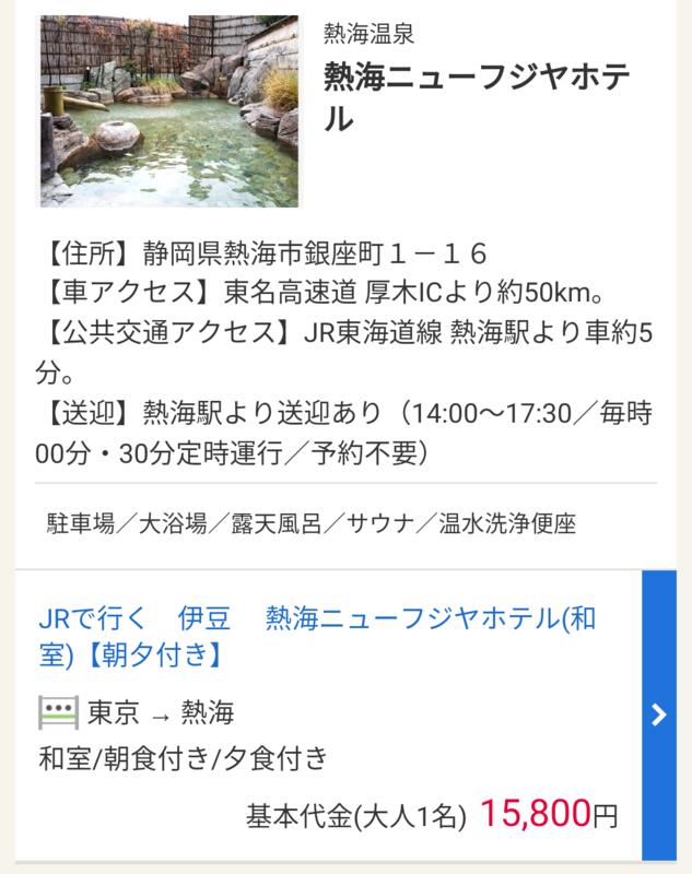 熱海温泉に格安で宿泊