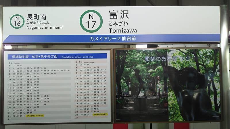 仙台市営南北線の富沢駅
