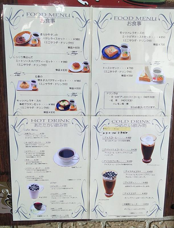 マンガッタンカフェえきのメニュー