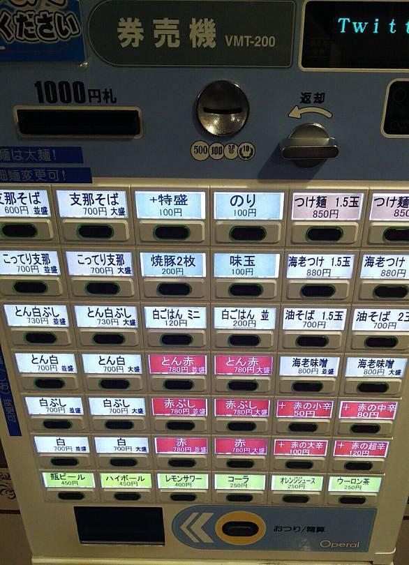 麺龍の券売機