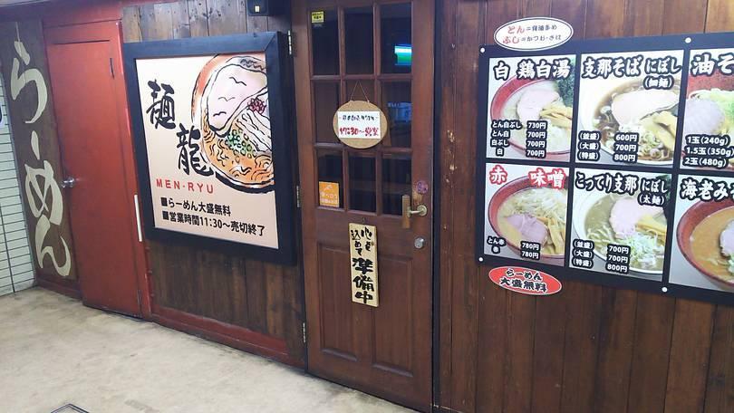 麺龍の入り口