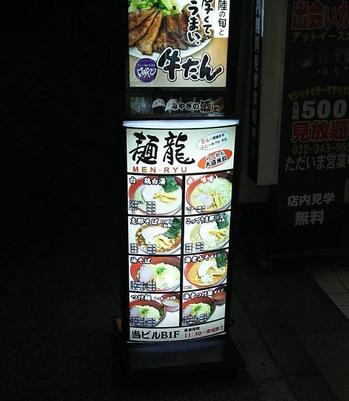 麺龍の看板