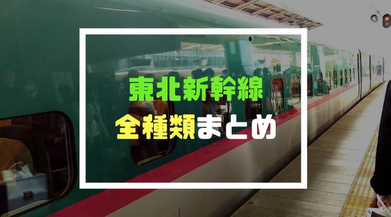 東北新幹線の種類や特徴のまとめ