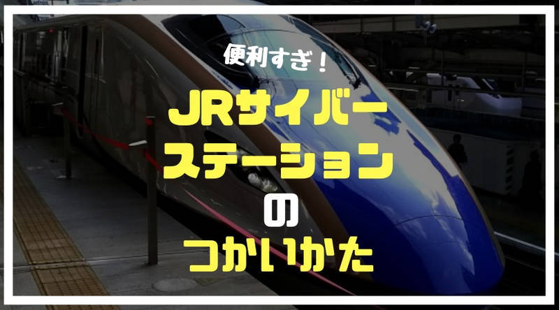JRサイバーステーションの使い方
