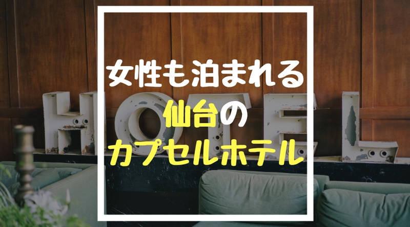 女性も宿泊できる仙台のカプセルホテル