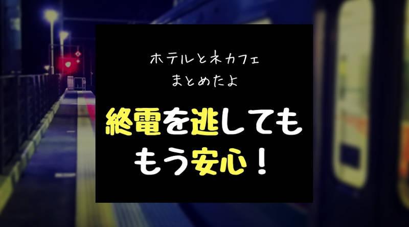 仙台の終電