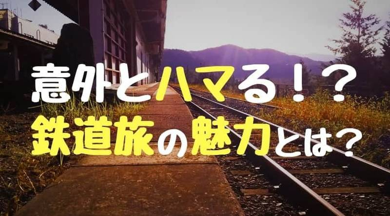 鉄道旅の魅力