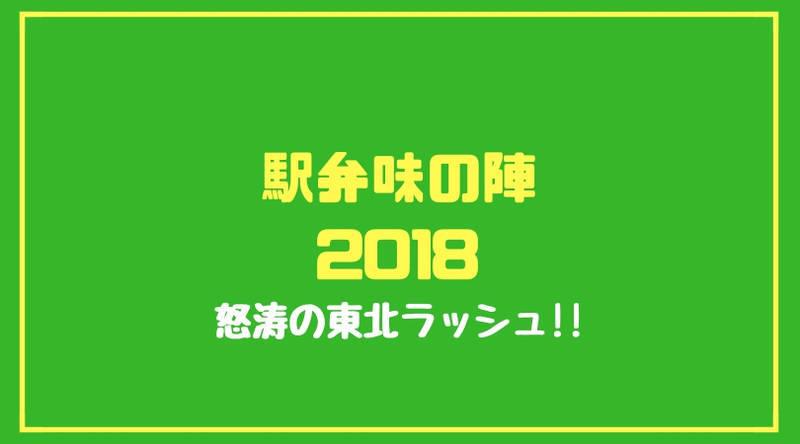 駅弁味の陣2018