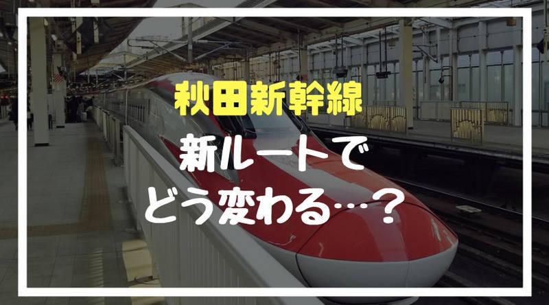 秋田新幹線の新ルート