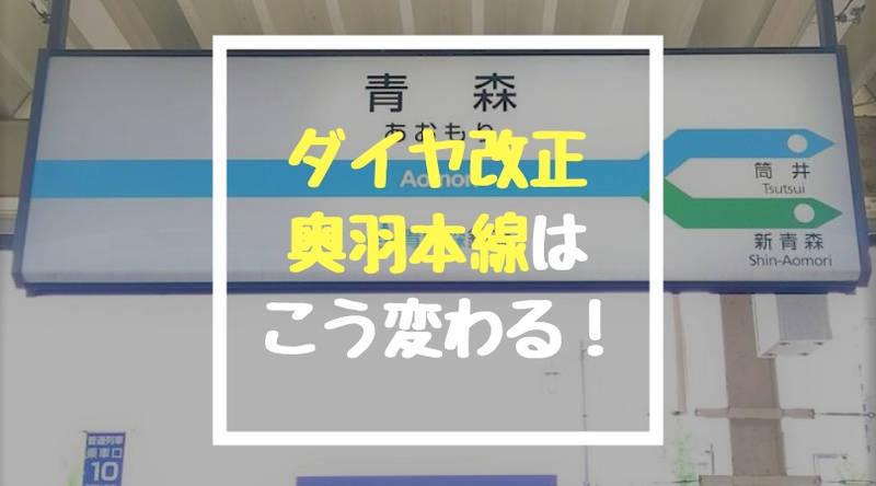 奥羽本線のダイヤ改正