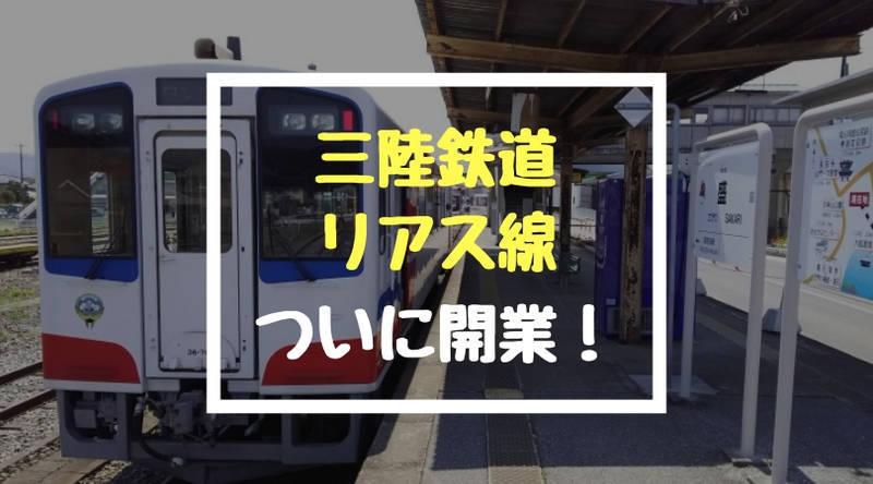 三陸鉄道リアス線