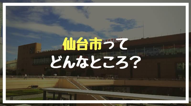 仙台市の特徴や魅力