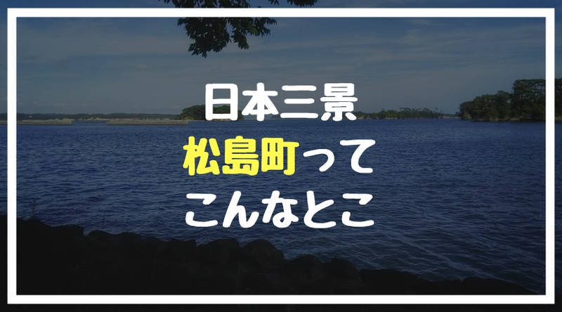 松島町の特徴や魅力