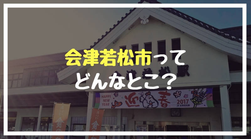 会津若松市の特徴や魅力