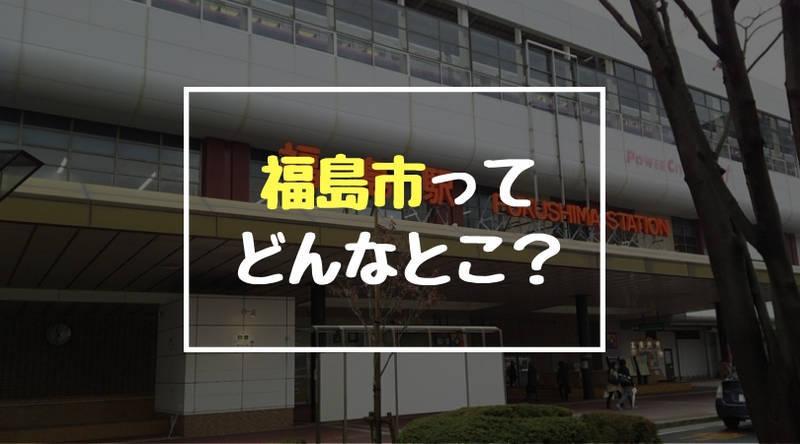 福島市の特徴や魅力