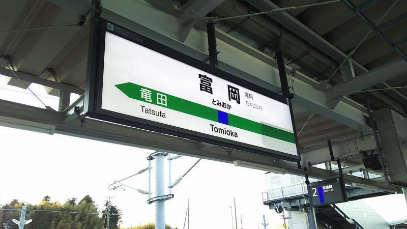 常磐線の富岡駅