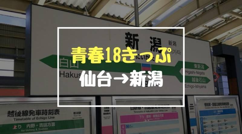 青春18きっぷで仙台から新潟まで