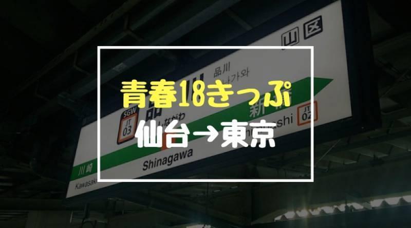 青春18きっぷで仙台から東京まで