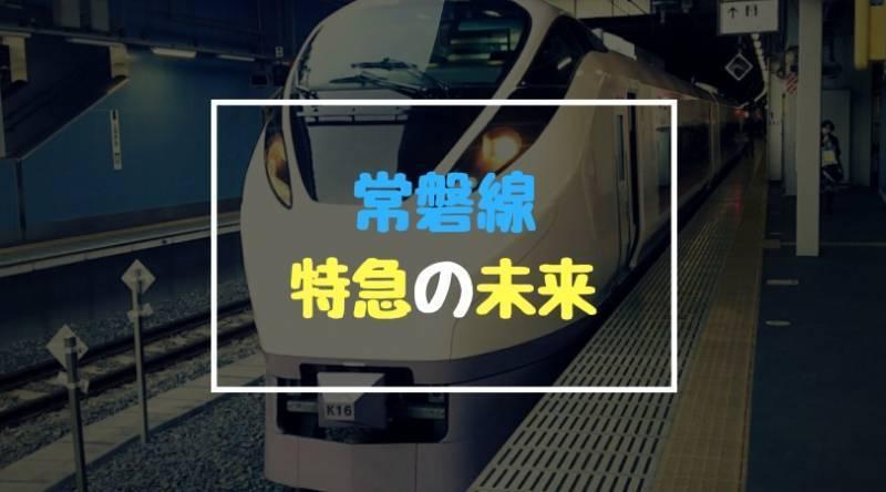 常磐線のいわき駅~仙台駅間の特急はどうなる?