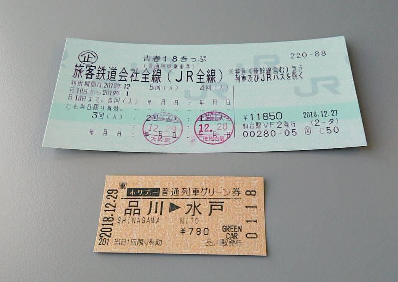 グリーン券と青春18きっぷ
