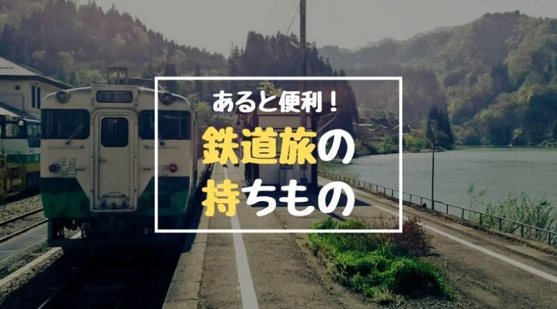 鉄道旅の持ち物