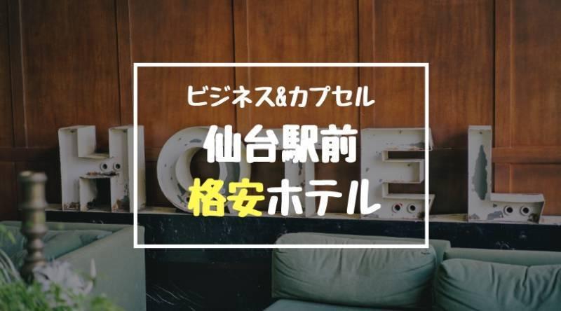 仙台の格安ビジネスホテルとカプセルホテル
