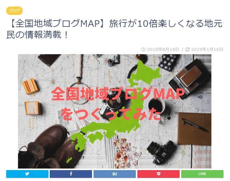 全国地域ブログMAP