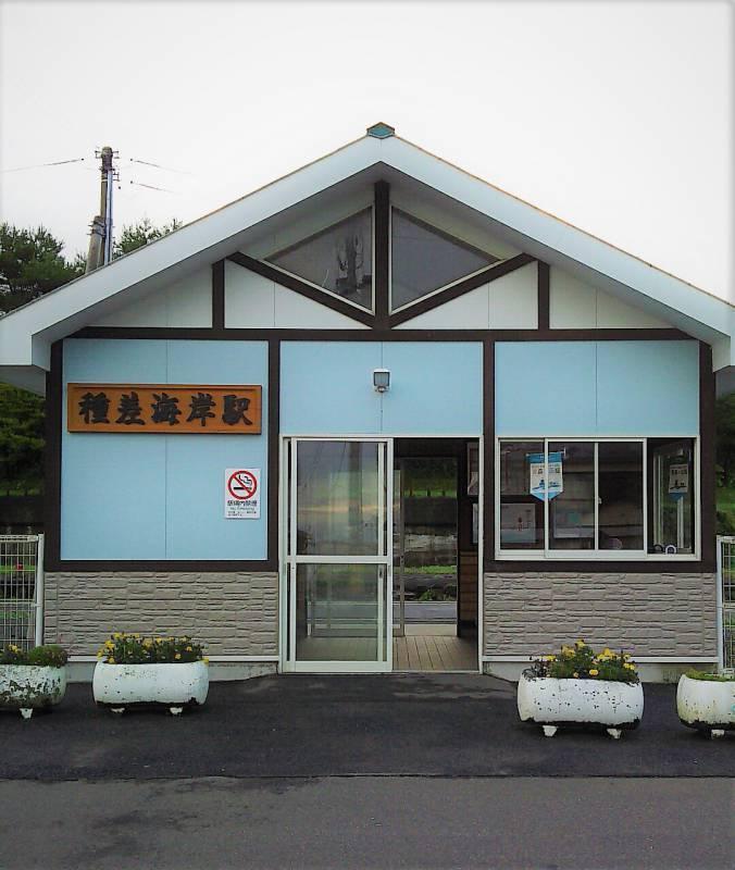 種差海岸駅の駅舎