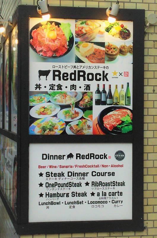 レッドロックの看板