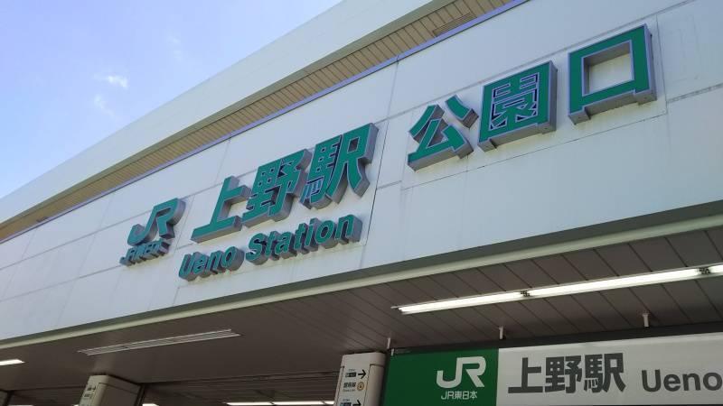 上野駅の公園口