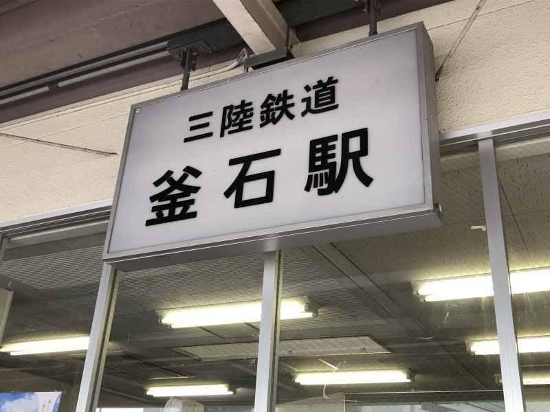 三陸鉄道釜石駅の入口