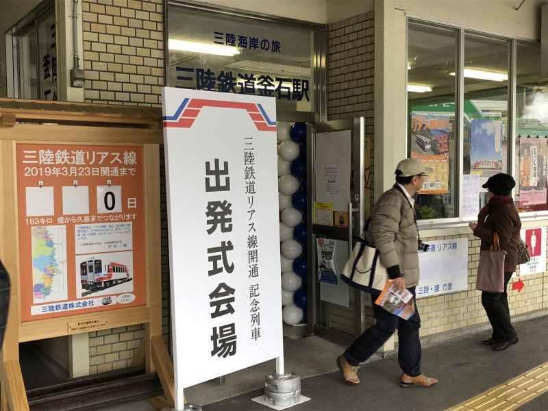 三陸鉄道釜石駅の入口の看板