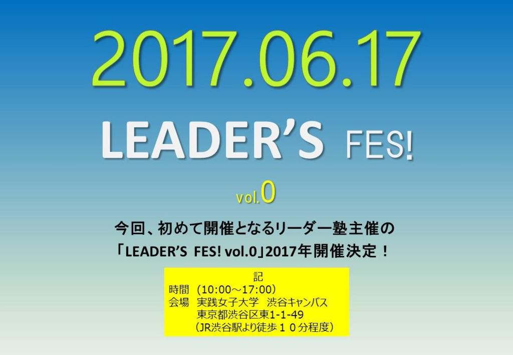 f:id:leaderjuku:20170216104924j:plain