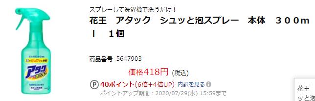 f:id:leaf787:20200702163528p:plain