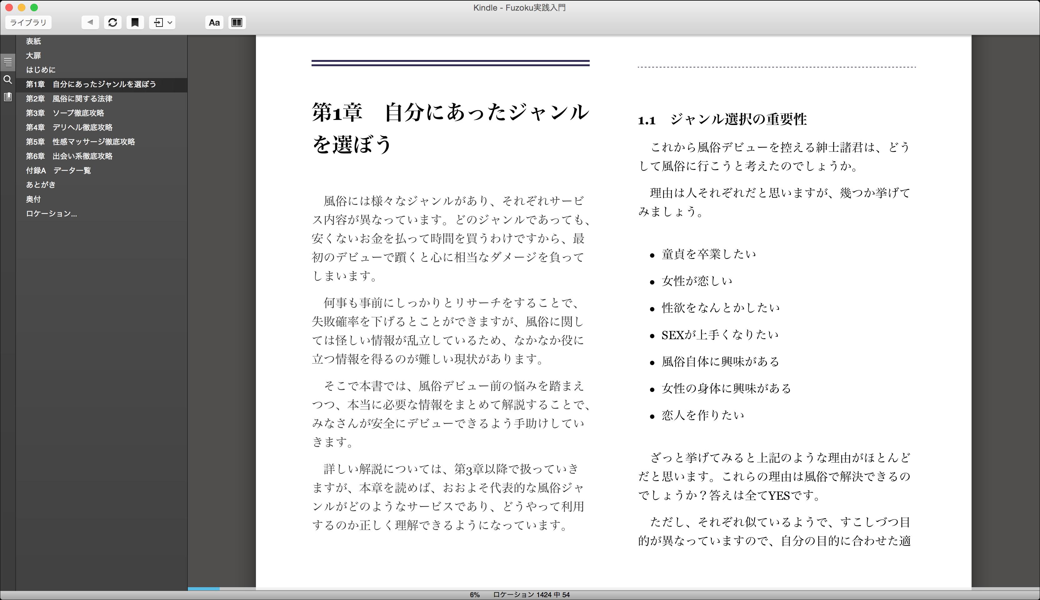 MOBI版のFuzoku実践入門プレビュー