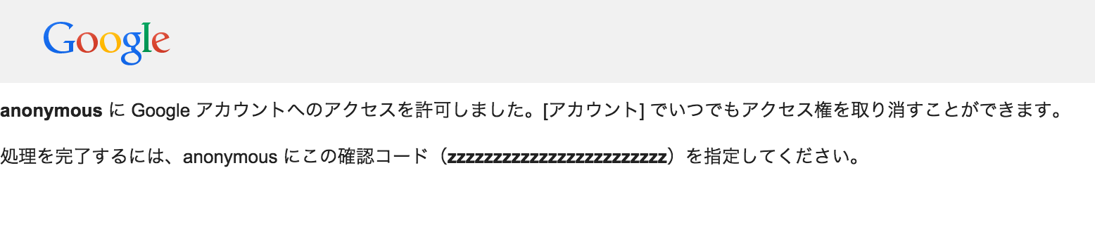 Googleアカウント確認コードページ