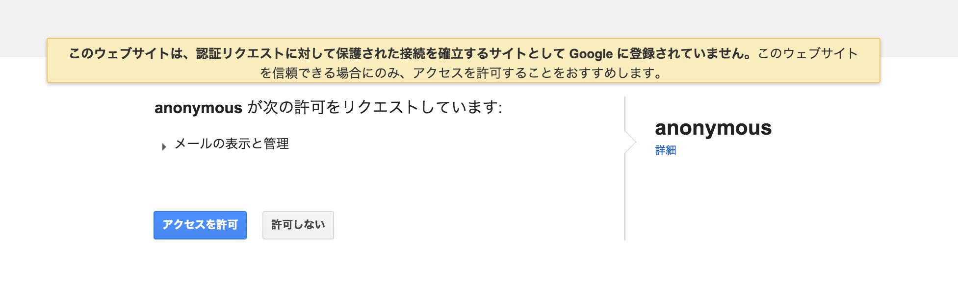 Google OAuth認証承認ページ