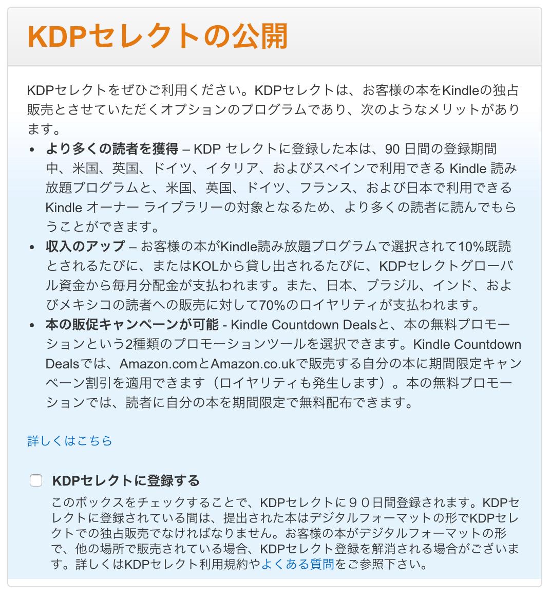 KDPセレクト登録ダイアログ