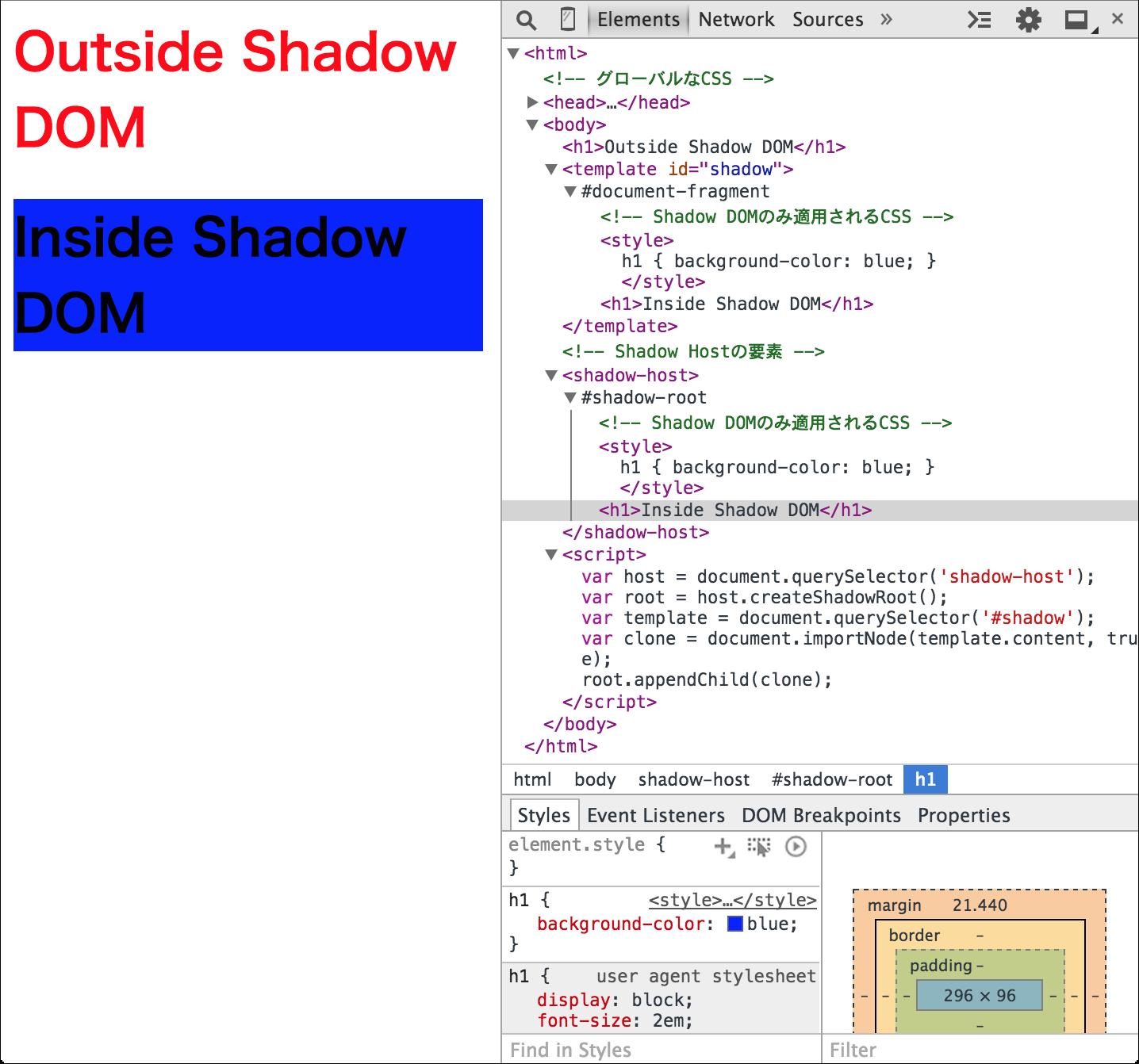 Shadow DOMのサンプル