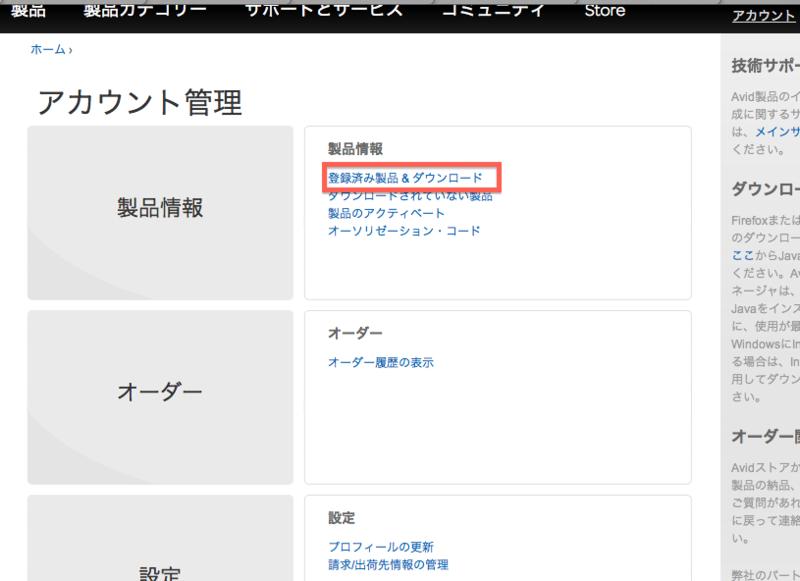 【ProTools】ダウンロード・インストール・アップデート手順 - NAVER まとめ