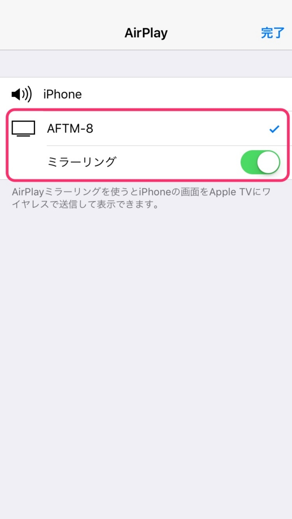 firetvstick iPhone ミラーリング